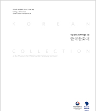 The Korean Collection at the Museum fur Volker-kunde Hamburg, Germany 이미지