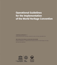 Operational Guidelines for the Implementation of the World Heritage Convention 이미지