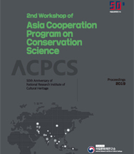 The 2nd Asia Cooperation Program on Conservation Science(ACPCS) Workshop 이미지