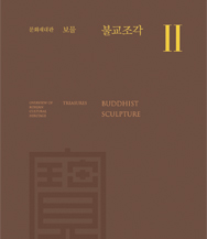 Overview of Korean Cultural Heritage Treasures Buddhist SculptureⅡ 이미지