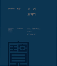Overview of Korean Cultural Heritage Treasures Earthenware and Ceramics 이미지