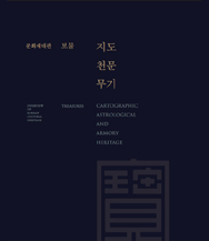 Overview of Korean Cultural Heritage Treasures Cartographic, Astrological, and Armory Heritage 이미지